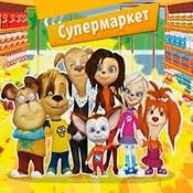 скрин игры Барбоскины идут в супермаркет