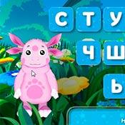 скрин игры Лунтик учит буквы