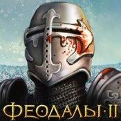 Скрин игры Феодалы 2