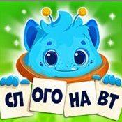 Скрин игры Слогонавт