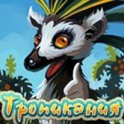 Скрин игры Тропикания