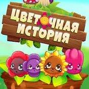 Скрин игры Цветочная история