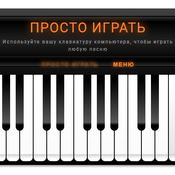 Скрин игры Симулятор пианино