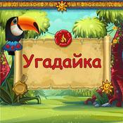 Скрин игры Угадайка